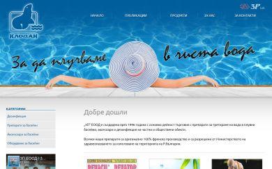 3П Клодан - препарати за басейни