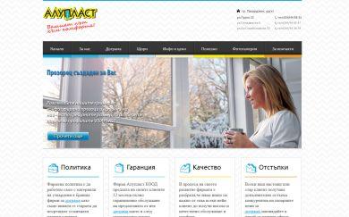 Сайт на фирма Алупласт