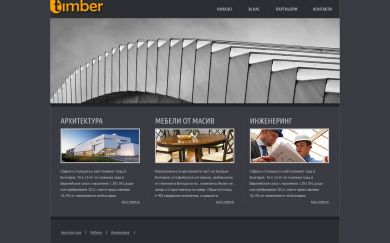 Timber - архитектура, инженеринг, мебели от масив