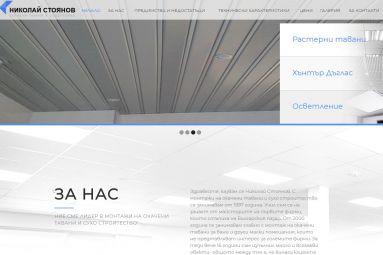 Николай Стоянов - окачени тавани за баня
