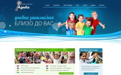 Адива - учебна занималня в София