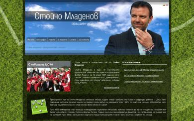 Сайт на Стойчо Младенов
