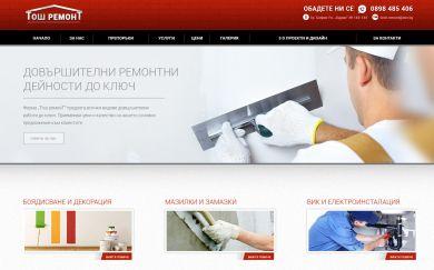 Тошремонт - строителни ремонти